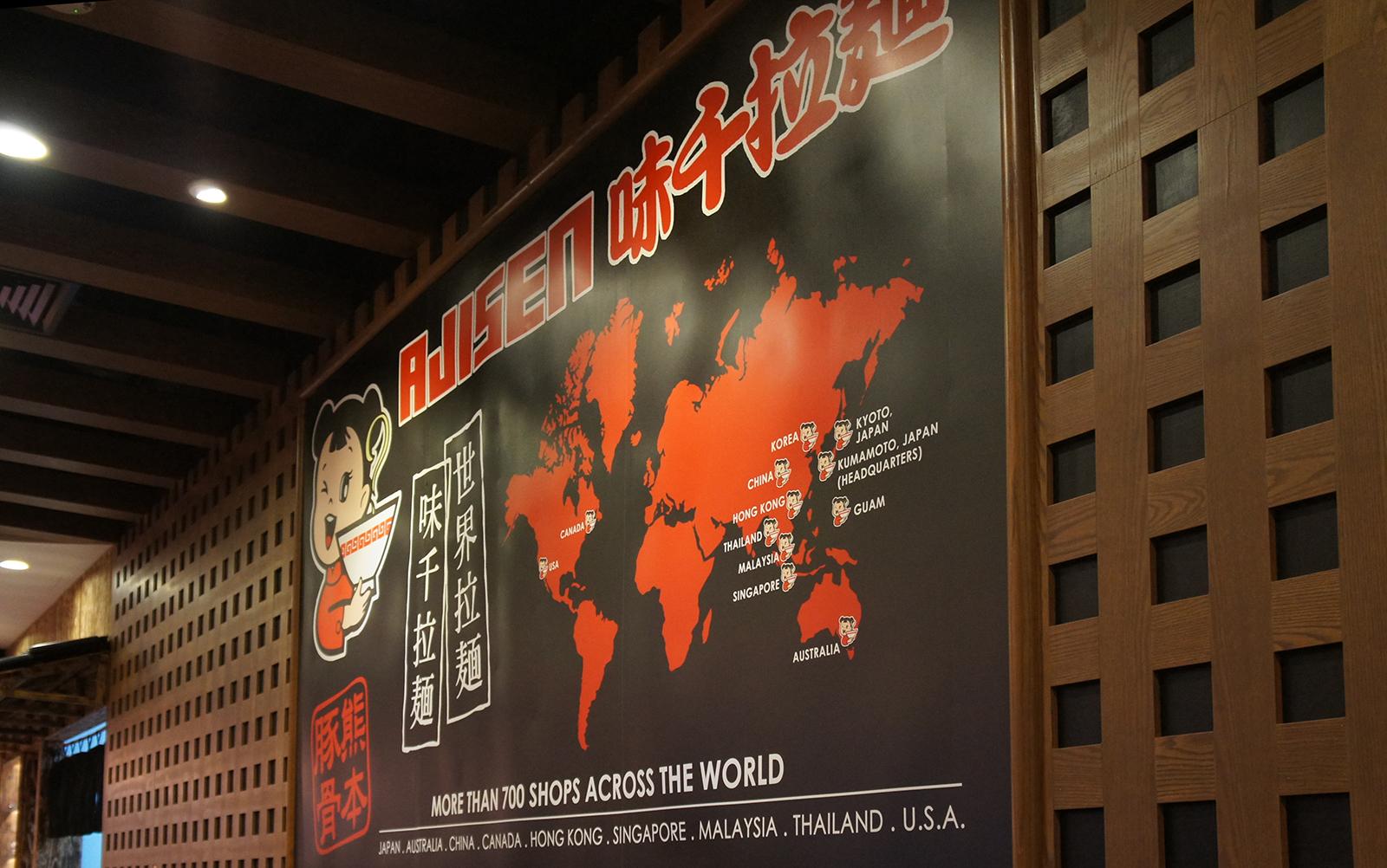 Ajisen history